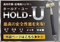 高所作業・足場用ハンマーHOLD-U(ホールド・ユー)