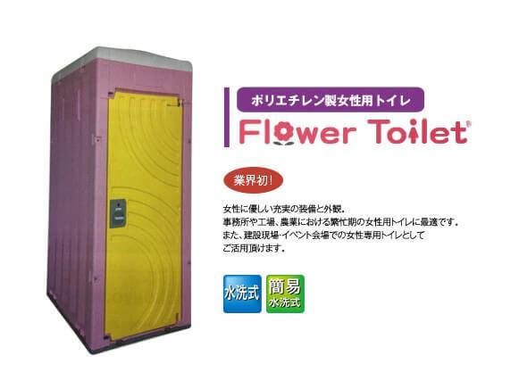 仮設トイレ商品スライド画像2枚目