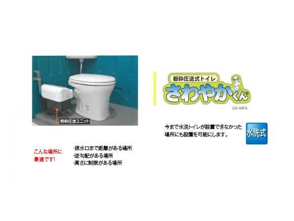 仮設トイレ商品スライド画像4枚目