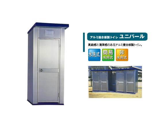 仮設トイレ商品スライド画像5枚目
