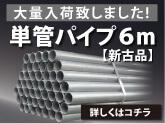 新古品単管パイプ6m入荷情報バナー