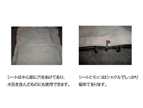 ワイヤーモッコ 綿頒布付商品スライド画像3枚目