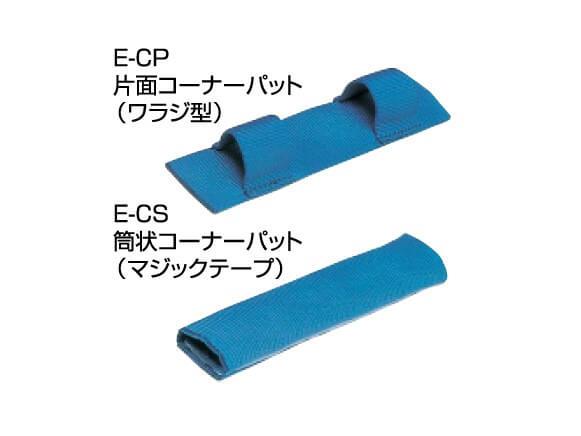 ベルトスリングP・K型ベルトスリング商品スライド画像2枚目