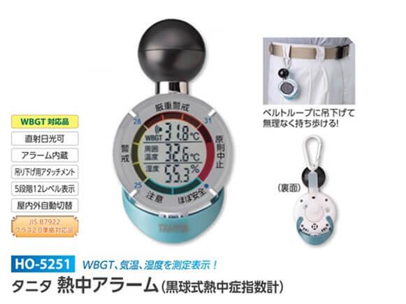 熱中症指標計商品スライド画像3枚目