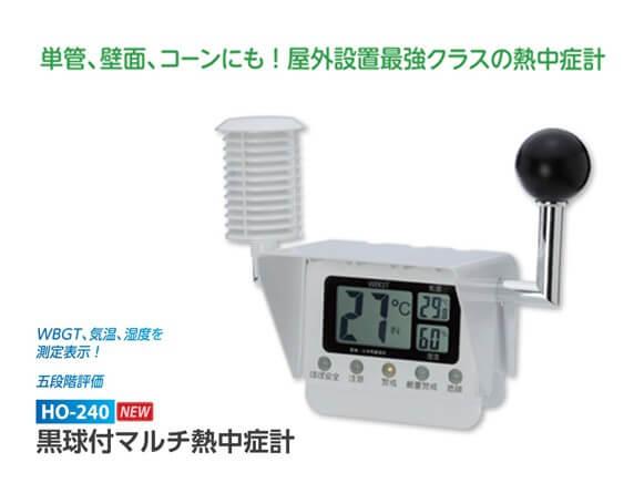 熱中症指標計商品スライド画像5枚目