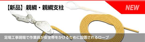 【新品】親綱・親綱支柱