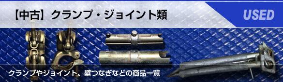 【中古】クランプ・ジョイント類