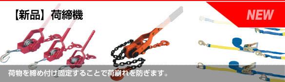 【新品】荷締機