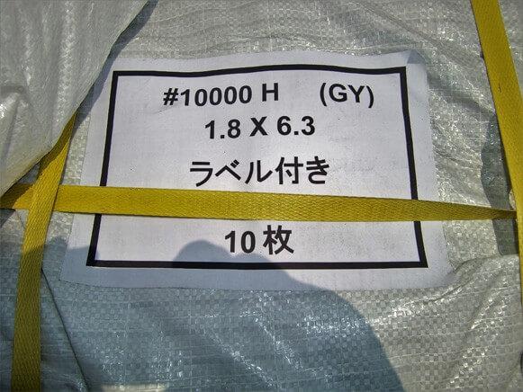 【新古品】メッシュシート・2類  グレー商品スライド画像2枚目