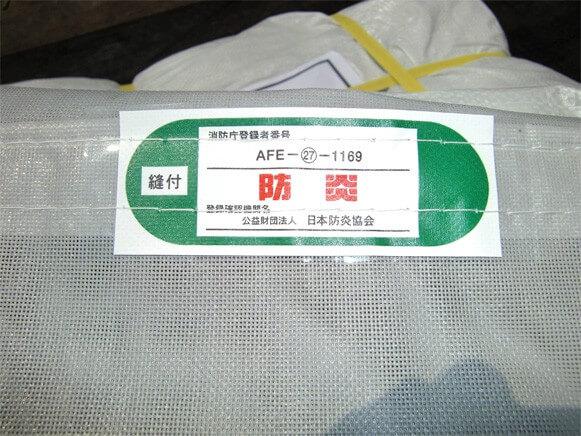 【新古品】メッシュシート・2類  グレー商品スライド画像3枚目