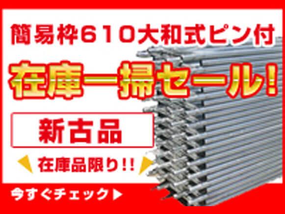 【新古品】簡易枠610大和式ピン付広告バナー