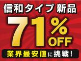 信和タイプ72%OFFで販売中