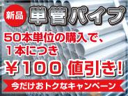 【新品】φ48.6×2.4単管パイプ割引キャンペーンバナー
