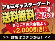 【新古品】アルミキャスターゲート広告バナー
