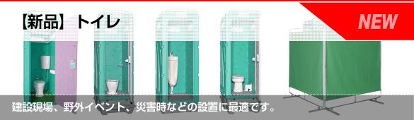 【新品】仮設トイレ