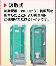 汲取式軽水洗トイレ