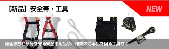【新品】安全帯・工具