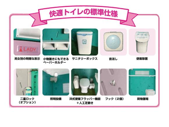快適トイレ標準設備