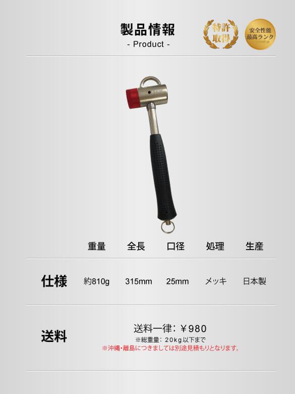 holdu-hammer-description03-46516664161