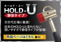 静音 高所作業・足場用ハンマーHOLD-U(ホールド・ユー)