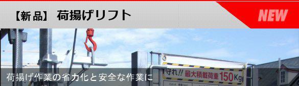 【新品】荷揚げリフト